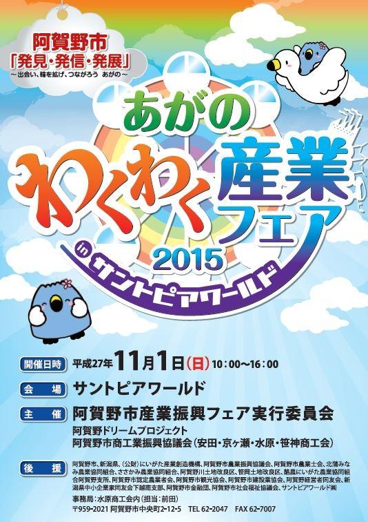 11月15日開催|福祉・介護・健康フェアに出展します