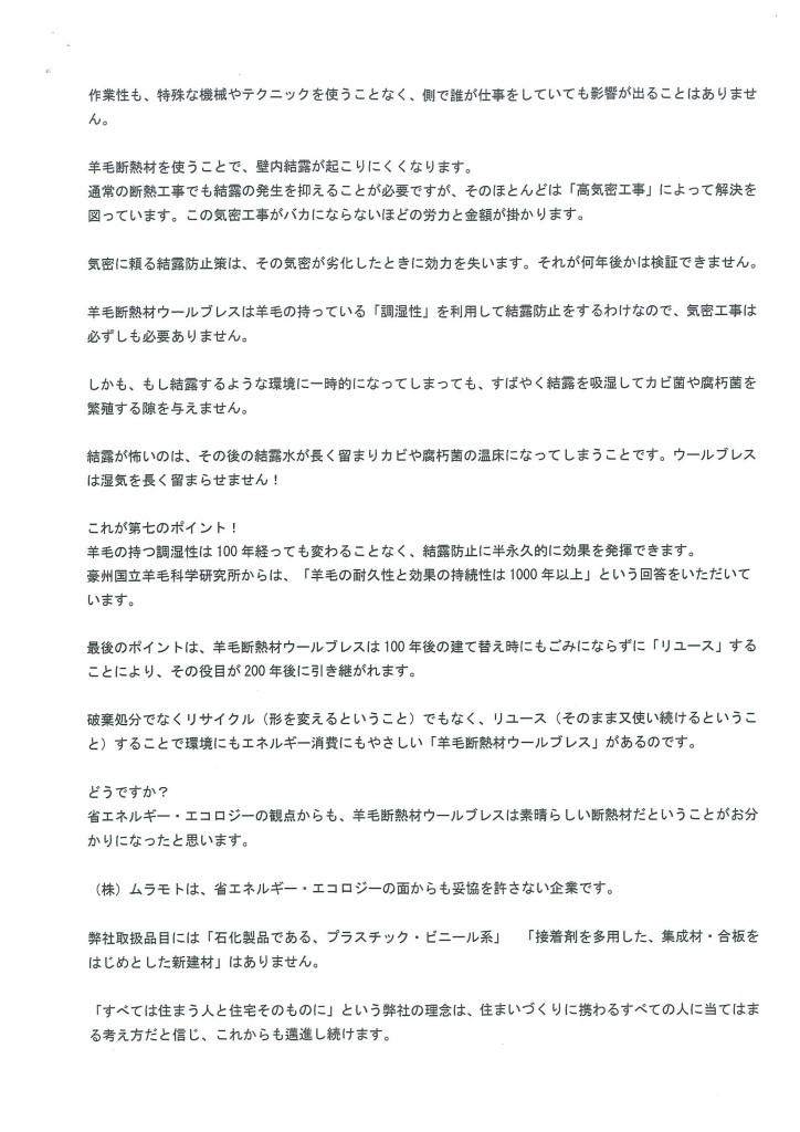 wool_ページ_12