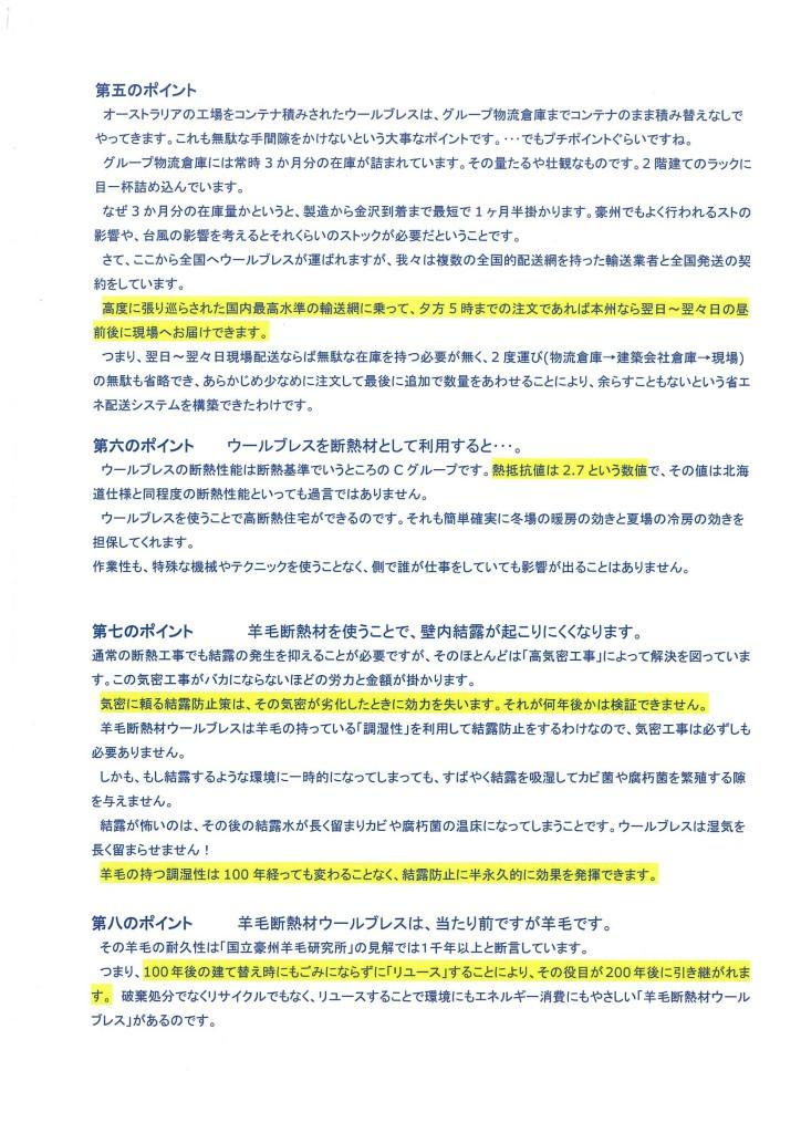 wool_ページ_19