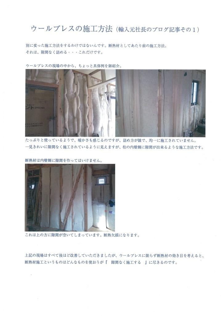 wool_ページ_20