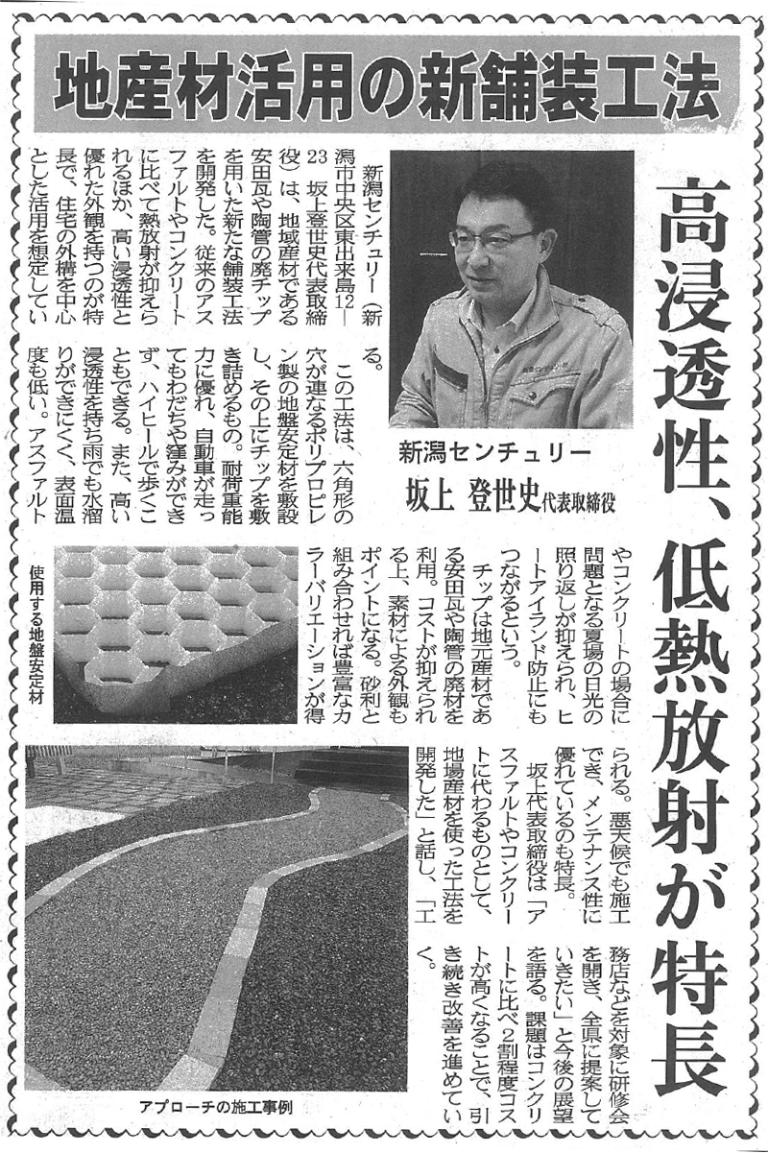 12月8日の建設工業新聞に、弊社が開発した新舗装工法についての記事が掲載されました。