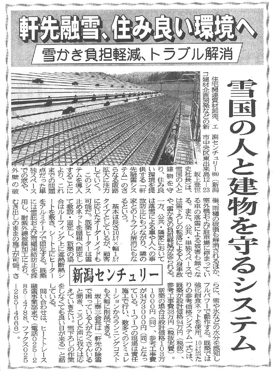 12月7日の建設工業新聞に弊社の融雪システムが掲載されました。