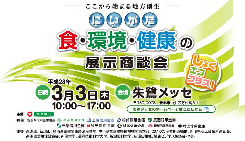3月3日(木)にいがた 食・環境・健康の展示商談会に出展いたします。