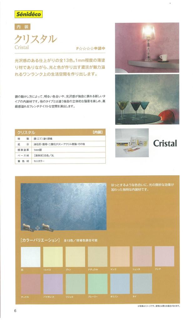 img-Z29105832_ページ_5-1