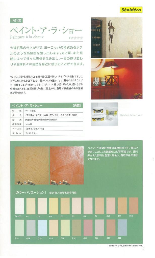 img-Z29105832_ページ_6-2