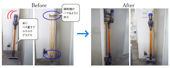 不安定な縦型掃除機の置き場所を固定