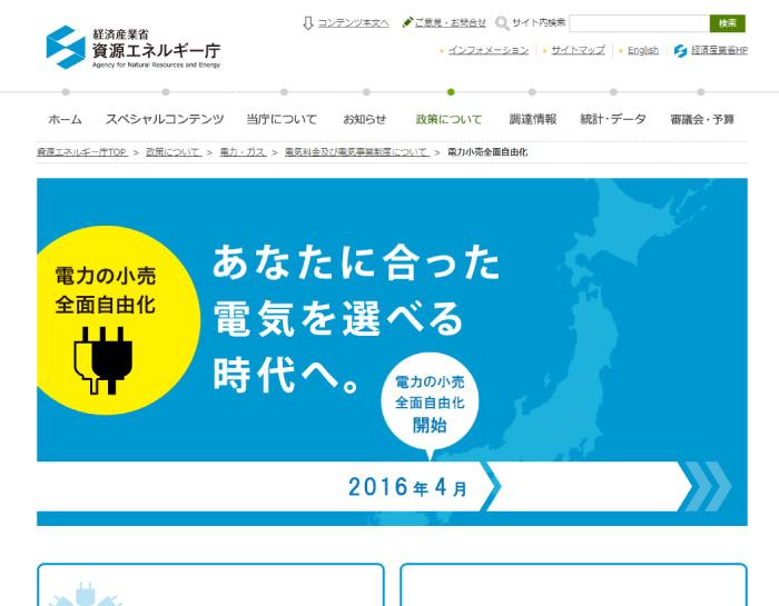 資源エネルギー庁Webサイト