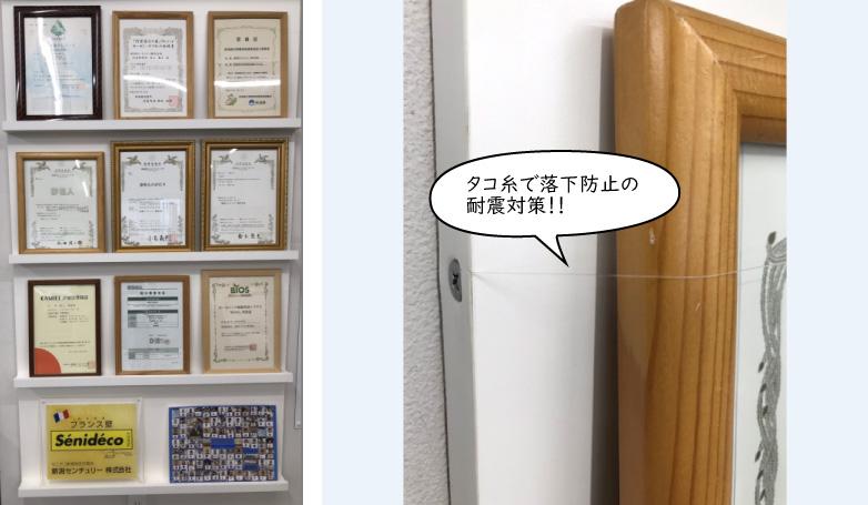 タコ糸で落下防止の耐震対策