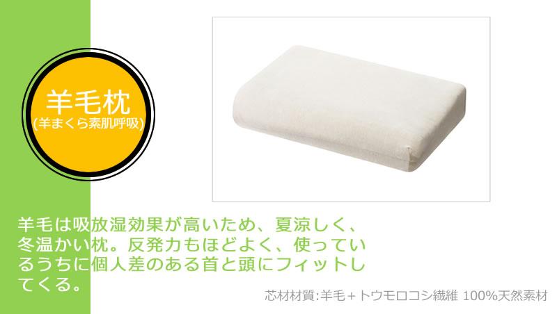 1位:羊毛枕(羊まくら素肌呼吸)