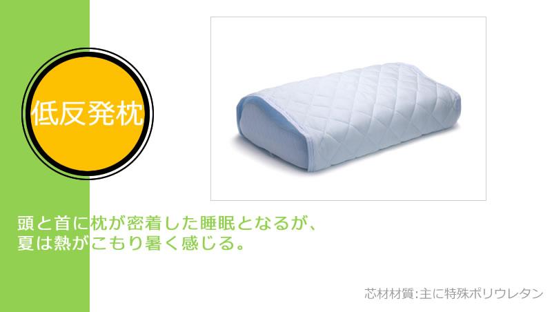 6位:低反発枕