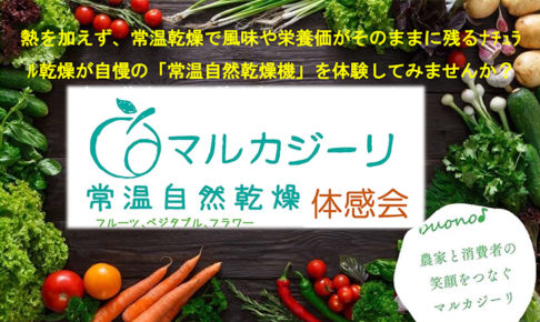 4月19日・26日開催 マルカジーリ(常温自然乾燥)体験会