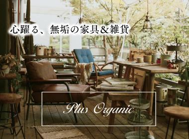 プラスオーガニック(無垢の家具)