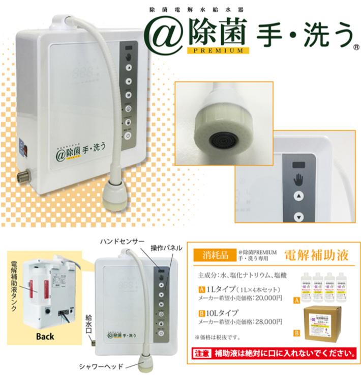 手洗いはもちろん除菌用水にも大活躍 プレミアムな除菌電解水給水器