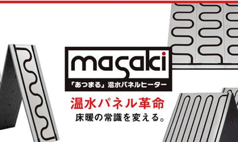 温水式床暖房パネル「MAKAKI」