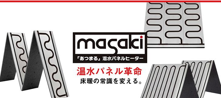 温水式床暖房パネル「MASAKI」