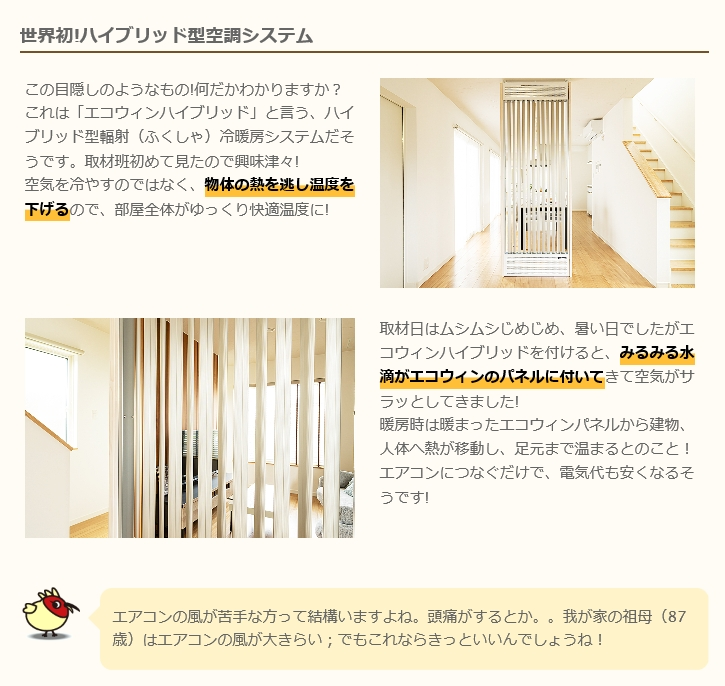 「ロクワの家」モデルハウス